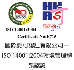 國際認可認証有限公司– ISO 14001:2004環境管理體系認證